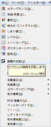 gimp-layer-invert.png