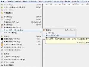 gimp-script-fu-paste-as-pattern.png