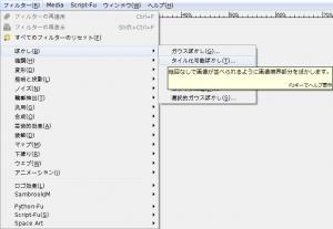 gimp-script-fu-tile-blur.png
