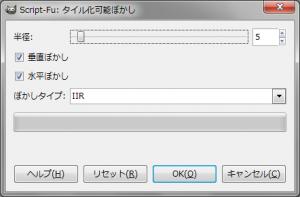 gimp-script-fu-tile-blur-dialog.png