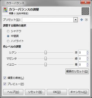 gimp-tool-color-balance-dialog.png
