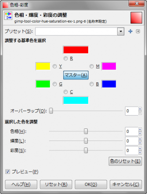gimp-tool-color-hue-saturation-dialog.png