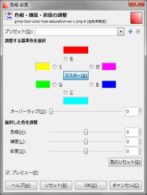 gimp-tool-color-hue-saturation-dialog.png