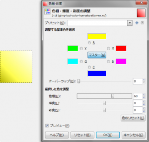 gimp-tool-color-hue-saturation-ex-1-1-1.png