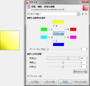 gimp-tool-color-hue-saturation-ex-1-1-1.png