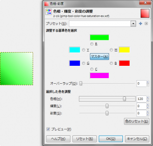 gimp-tool-color-hue-saturation-ex-1-1-2.png