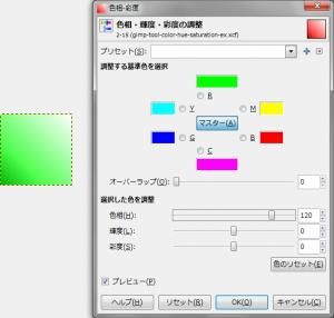 gimp-tool-color-hue-saturation-ex-1-1-2.png