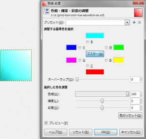 gimp-tool-color-hue-saturation-ex-1-1-3.png
