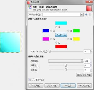 gimp-tool-color-hue-saturation-ex-1-1-3.png