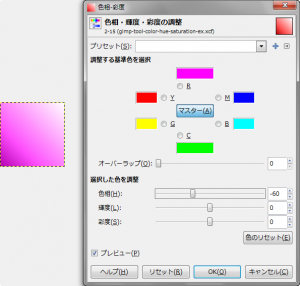 gimp-tool-color-hue-saturation-ex-1-1-4.png