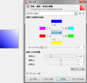 gimp-tool-color-hue-saturation-ex-1-1-5.png