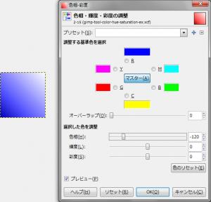 gimp-tool-color-hue-saturation-ex-1-1-5.png
