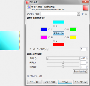 gimp-tool-color-hue-saturation-ex-1-1-6.png