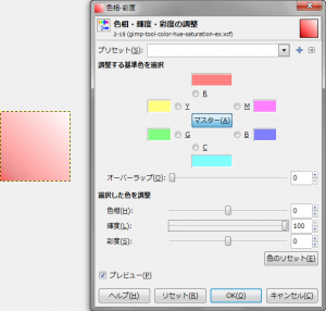 gimp-tool-color-hue-saturation-ex-1-2-1.png