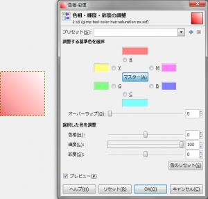 gimp-tool-color-hue-saturation-ex-1-2-1.png