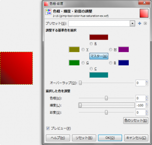 gimp-tool-color-hue-saturation-ex-1-2-2.png