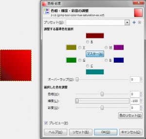 gimp-tool-color-hue-saturation-ex-1-2-2.png