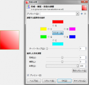 gimp-tool-color-hue-saturation-ex-1-3-1.png