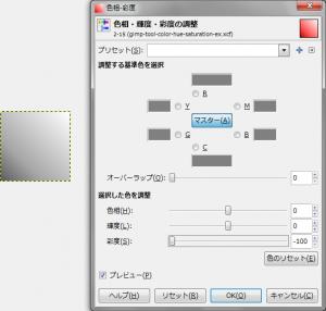 gimp-tool-color-hue-saturation-ex-1-3-2.png