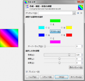 gimp-tool-color-hue-saturation-ex-2-1.png