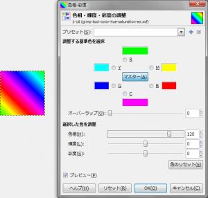gimp-tool-color-hue-saturation-ex-2-1.png