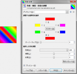 gimp-tool-color-hue-saturation-ex-2-2.png