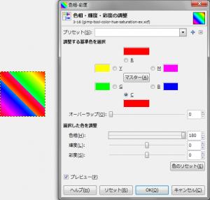 gimp-tool-color-hue-saturation-ex-2-2.png