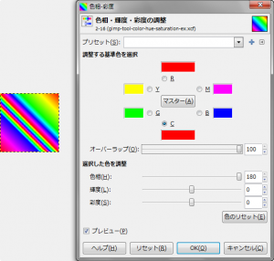 gimp-tool-color-hue-saturation-ex-2-3.png
