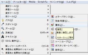 gimp-tool-colorize.png