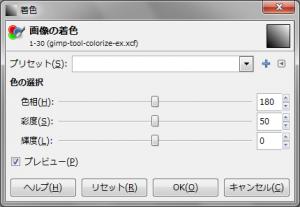 gimp-tool-colorize-dialog.png