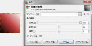 gimp-tool-colorize-ex-10.png