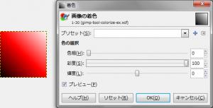 gimp-tool-colorize-ex-11.png