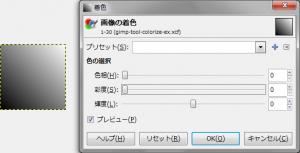 gimp-tool-colorize-ex-12.png