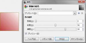 gimp-tool-colorize-ex-13.png