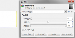 gimp-tool-colorize-ex-14.png