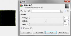 gimp-tool-colorize-ex-16.png