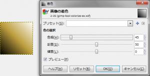 gimp-tool-colorize-ex-3.png