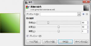 gimp-tool-colorize-ex-4.png