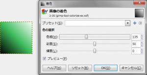 gimp-tool-colorize-ex-5.png