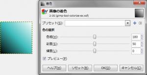 gimp-tool-colorize-ex-6.png