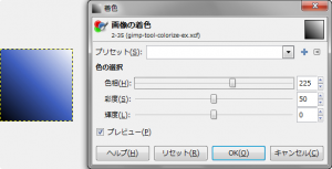 gimp-tool-colorize-ex-7.png