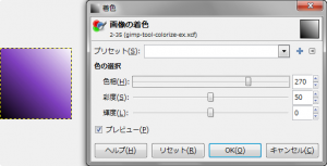 gimp-tool-colorize-ex-8.png