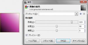 gimp-tool-colorize-ex-9.png