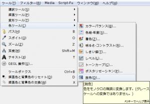 gimp-tool-desaturate.png