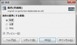 gimp-tool-desaturate-dialog.png