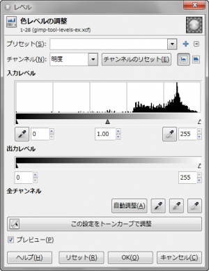 gimp-tool-levels-dialog.png