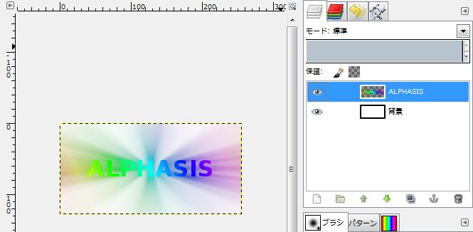gimp-tutorial-diffuse_emission_text-ex-7.png