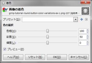 gimp-tutorial-round-button-color-variations-colorize-dialog.png