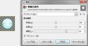 gimp-tutorial-round-button-color-variations-colorize-dialog-brightness.png