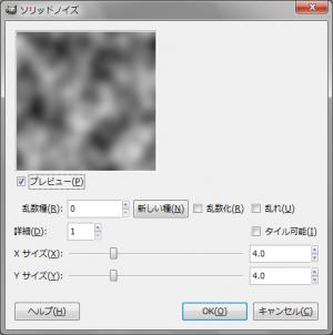 gimp-tutorial-texture-cow-pattern-ex-1-1-solid-noise-dialog.png